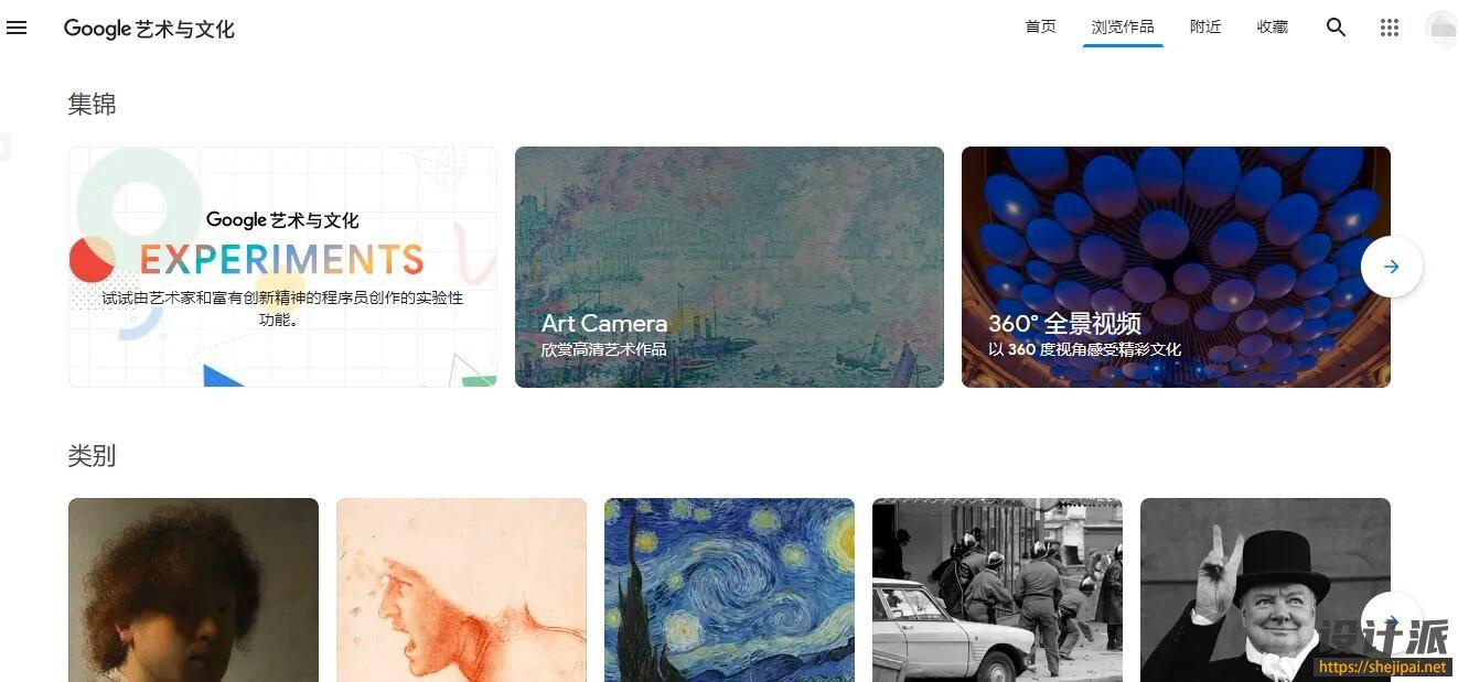 谷歌艺术&文化