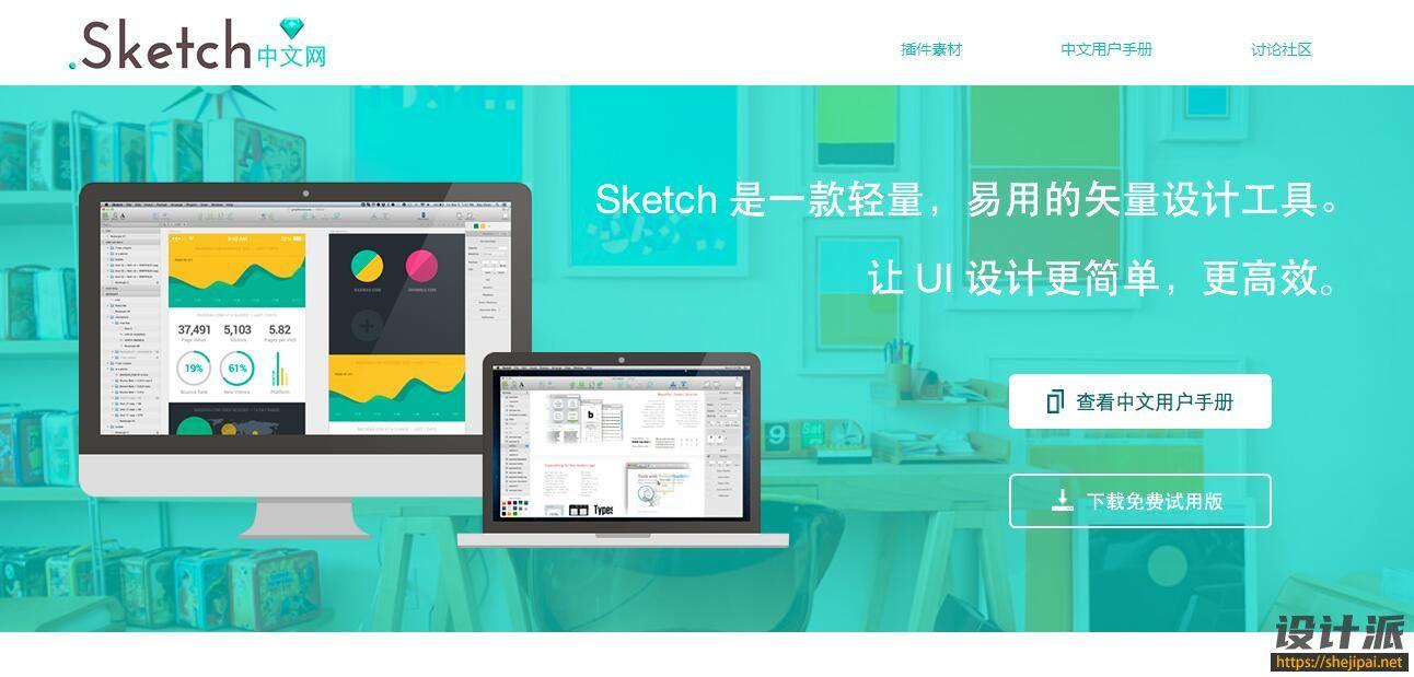Sketch中文网